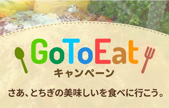 イート go to